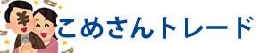 こめさんトレード(FX,BO,バイナリーオプション,ビットコイン)